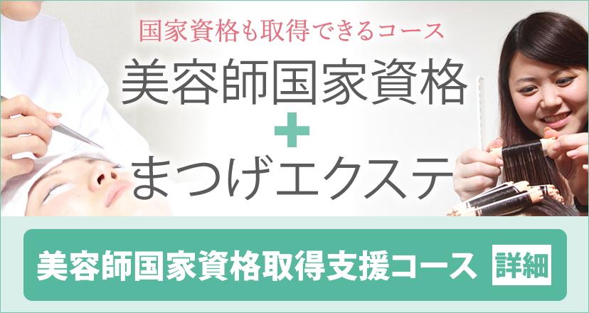 美容師国家資格取得コース詳細|アンドルーチェテクニカルスクールはまつ毛エクステ専門校。東京銀座・大阪・神戸のまつエクスクール。