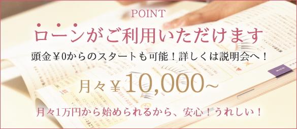 ローンがご利用いただけます!頭金¥0からのスタートも可能!詳しくは説明会へ!月々¥10,000~月々1万円から始められるから、安心!うれしい!