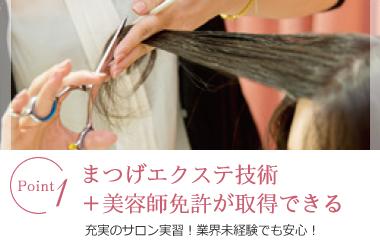 ポイント1|まつげエクステ技術+美容師免許が取得できる!※ 美容師国家資格 合格率100% H27年2月現在