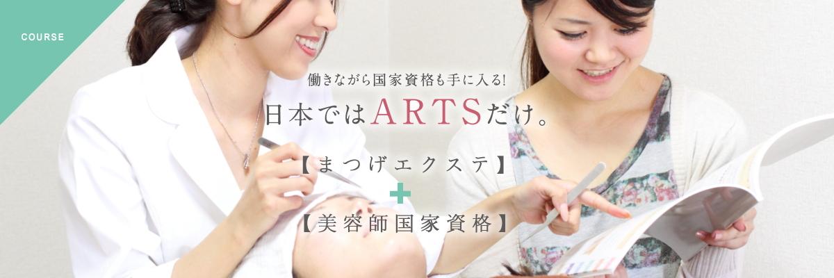 アイスタイリストになるには美容師の国家資格が必要です。我が校では、厚生労働大臣指定専門学校との提携により、多くの国家資格取得者を輩出しています。まつげエクステを学びながら美容師資格も取得できる日本で唯一のまつげエクステ専門スクールです。本気で美容職につきたいあなたを応援します。