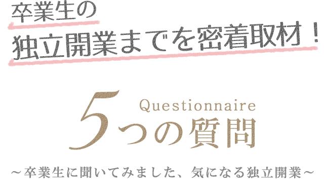 5つの質問