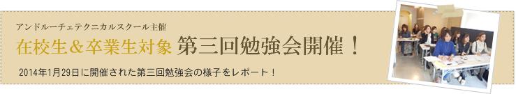 第3回 勉強会レポート 『勉強会 in 大阪本校(講義&交流会)』