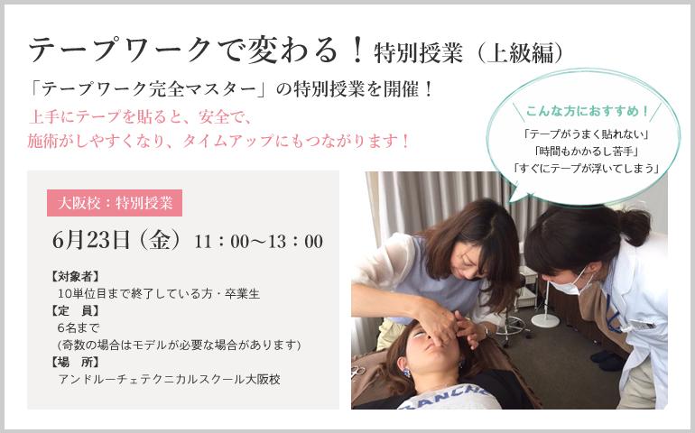 大阪校|テープワークで変わる!特別授業(上級編)