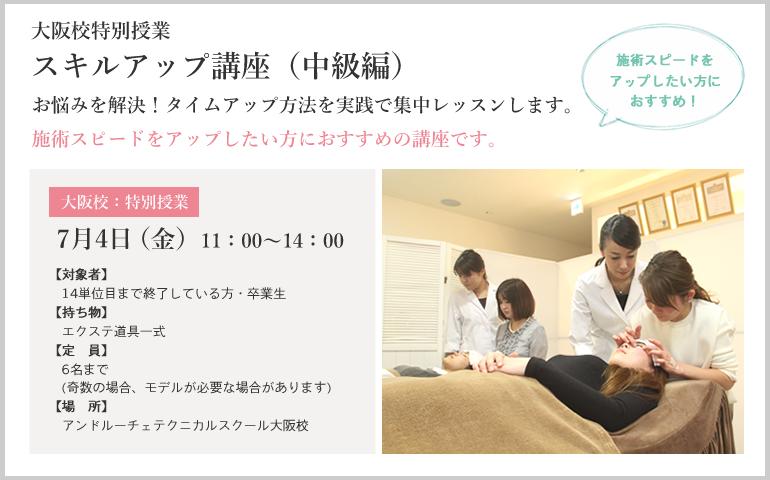 大阪校特別授業【スキルアップ講座(中級編)】タイムアップ方法を実践で集中レッスンします。