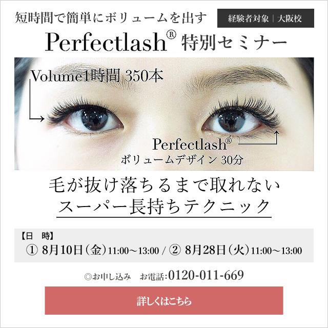 特許取得新技術『Perfect lash』特別セミナー 短期間でボリュームを出すことが可能。絶対取れない、外れない技術。毛が抜け落ちるまでずっと。だからPerfect lash。テクニックや商材がキーポイント