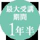 美容師国家資格取得支援コース トップアイスタイリスト養成コース 受講期間