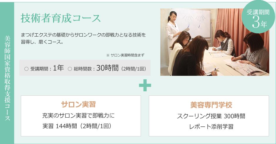 [美容師国家資格取得支援]技術者育成コース|まつげエクステ+美容師国家資格取得を目指すコース。サロン実習あり